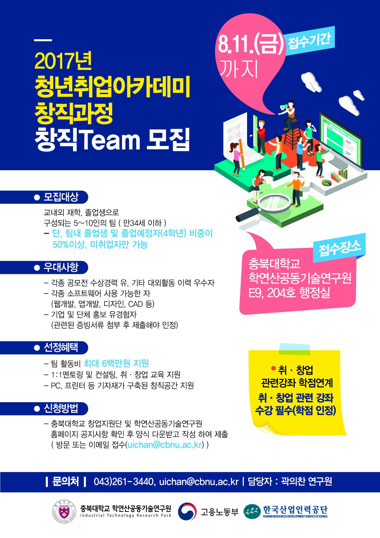 (수정)충북대학교_창직과정_창직팀.jpg